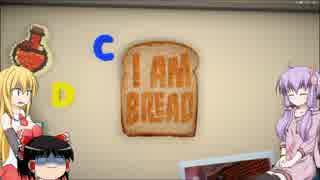 [I am Bread] 朝食はパンに限るZ 最終回2 [VOICEROID+ゆっくり実況]
