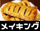 アップルパイの作り方【メイキング】 thumbnail
