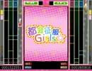 【ニコニコ動画】都会征服Girls☆(GUITARFREAKS 11thMIX風)を解析してみた