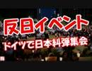 【ニコニコ動画】【反日イベント】 ドイツで日本糾弾集会!を解析してみた