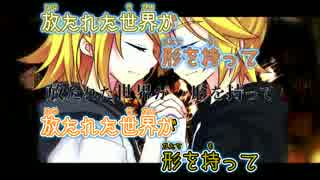【ニコカラ】エンクロージャー(enclosure)【鏡音リン・レン】_ON Vocal