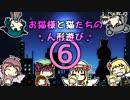 【東方卓遊戯】お猫様と猫たちの人形遊び 6-A【ウィッチクエスト】
