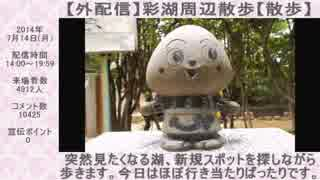ハシケン 外配信_総集編 2014年07月14日 Part1