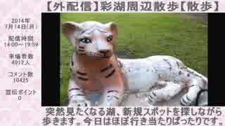 ハシケン 外配信_総集編 2014年07月14日 Part2