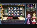 【大討伐】ゆかり王子の千年戦争【千鬼夜行】 thumbnail