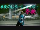 【ニコニコ動画】【なご推し出たかった!】真夏のレターレインボー【踊ってみた】冬夜を解析してみた