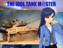 【ニコニコ動画】THE IDOL TANK M@STER 83 「チラン1-6」を解析してみた