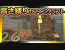 【Minecraft】高さ縛りのマインクラフト 第26話【ゆっくり実況】