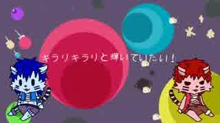 【UTAUカバー】グーパースター【毛布音兄弟+ust配布】