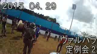 センスのないサバゲー動画 ヴァルハラ定例会② 2015.04.29