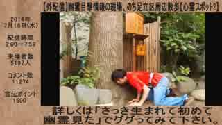 ハシケン 外配信_総集編 2014年07月16日 Part2