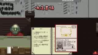 迫真入国審査部 尋問の裏技.mp4