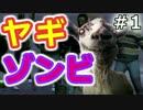 【実況】ヤギ×ゾンビ×サバイバル【GoatZ】01