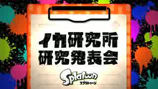 Splatoon Direct 2015.5.7【前編】