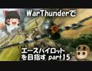 【ニコニコ動画】【PS4】War Thunderでエースパイロットを目指すpart15【ゆっくり実況】を解析してみた