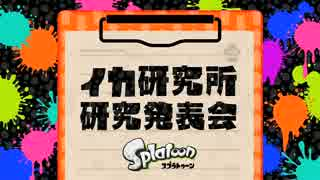 Splatoon Direct 2015.5.7【後編】