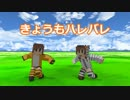 【MMD】野生のゆかにゃん'sときょうもハレバレ【Minecraft】