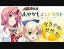 【ニコニコ動画】AXLラジオ「あやかしコントラクト」宝泉守町放送局! 第01回を解析してみた