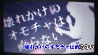 【ニコカラ】ハーテッド・ドール≪on vocal≫