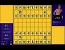 【ニコニコ動画】ホモ将棋.mp4を解析してみた