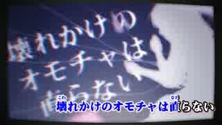 【ニコカラ】 ハーテッド・ドール ≪on vocal≫ まふまふver.