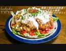 【ニコニコ動画】簡単!男の大皿料理!『チキン南蛮』を作るぜ!マジで!!を解析してみた
