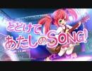 【春歌ナナ】とどけて☆あたしのSONG【UTAU