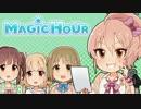 【ニコニコ動画】アイドル達のお茶会を覗き見っ! 特別期間4回目(カリスマ)を解析してみた