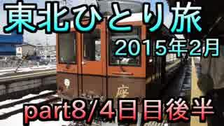 【旅行】東北ひとり旅 4日目後半【鉄道・バス】