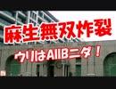 【ニコニコ動画】【麻生無双炸裂】 ウリはAIIBニダ!を解析してみた
