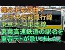 鎖の少女の曲で三鷹から東葉勝田台までの駅名を重音テトが歌いました。