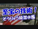 【ニコニコ動画】【至宝の技術】 そうりゅう級潜水艦!を解析してみた