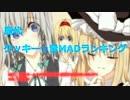 歴代 クッキー☆音MADランキング 2015.05 -前編-
