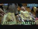 【ニコニコ動画】タコス餃子作ってみた 後半を解析してみた