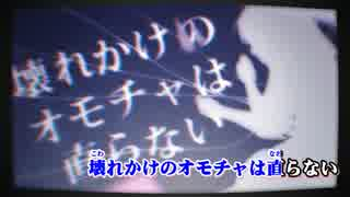 【ニコカラ】ハーテッド・ドール ≪off vocal≫