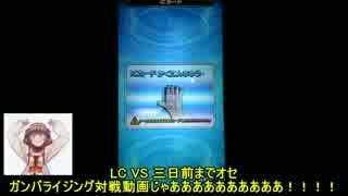 LCのガンバライジング対戦動画VS三日前までオセ(前編)(プレイ動画Part016)