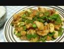 【ニコニコ動画】【つまみにもどうぞ】鶏のカシューナッツ炒めを解析してみた