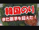 【ニコニコ動画】【韓国のり】 また基準を超えた!を解析してみた