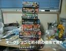 【ニコニコ動画】BB戦士 真・烈火頑駄無大将軍を解析してみた