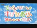 てさプル タイトルロゴがドーン集+α【第1話~第6話】