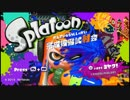 【ニコニコ動画】【実況】大阪の女子大生がチャージャーで頑張る動画【スプラトゥーン】を解析してみた