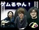 【湯毛とふぁんきぃ!】関西おもしろゲーマーバラエティ『ゲムるやん!』#04 1/2 thumbnail