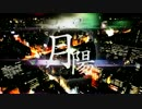 「月陽-ツキアカリ-」アレンジして英語で歌ってみた - neko thumbnail