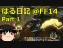 【新生FF14】はる日記 Part.1:最近の極タコ【ゆっくり実況】