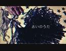 あいのうたを歌ってみた by向日葵 thumbnail