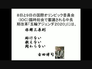 平昌五輪の財政難のツケを日本に...