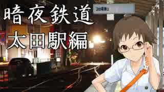 暗夜鉄道(ことでん太田駅編)