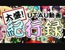 【ニコニコ動画】【100人】大盛!UTAU動画紀行録【第2回UTAU作品祭】を解析してみた