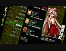 【ニコニコ動画】【東方深秘録製品版】妹紅ストーリーモードを解析してみた