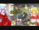 【ポケモンORAS】魔界ポケモン舞踏part1【ゆっくり実況】